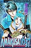 AMAKUSA 1637 9 (フラワーコミックス)