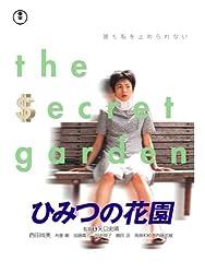 ひみつの花園(1997年)