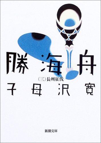 勝海舟 (第3巻) (新潮文庫)