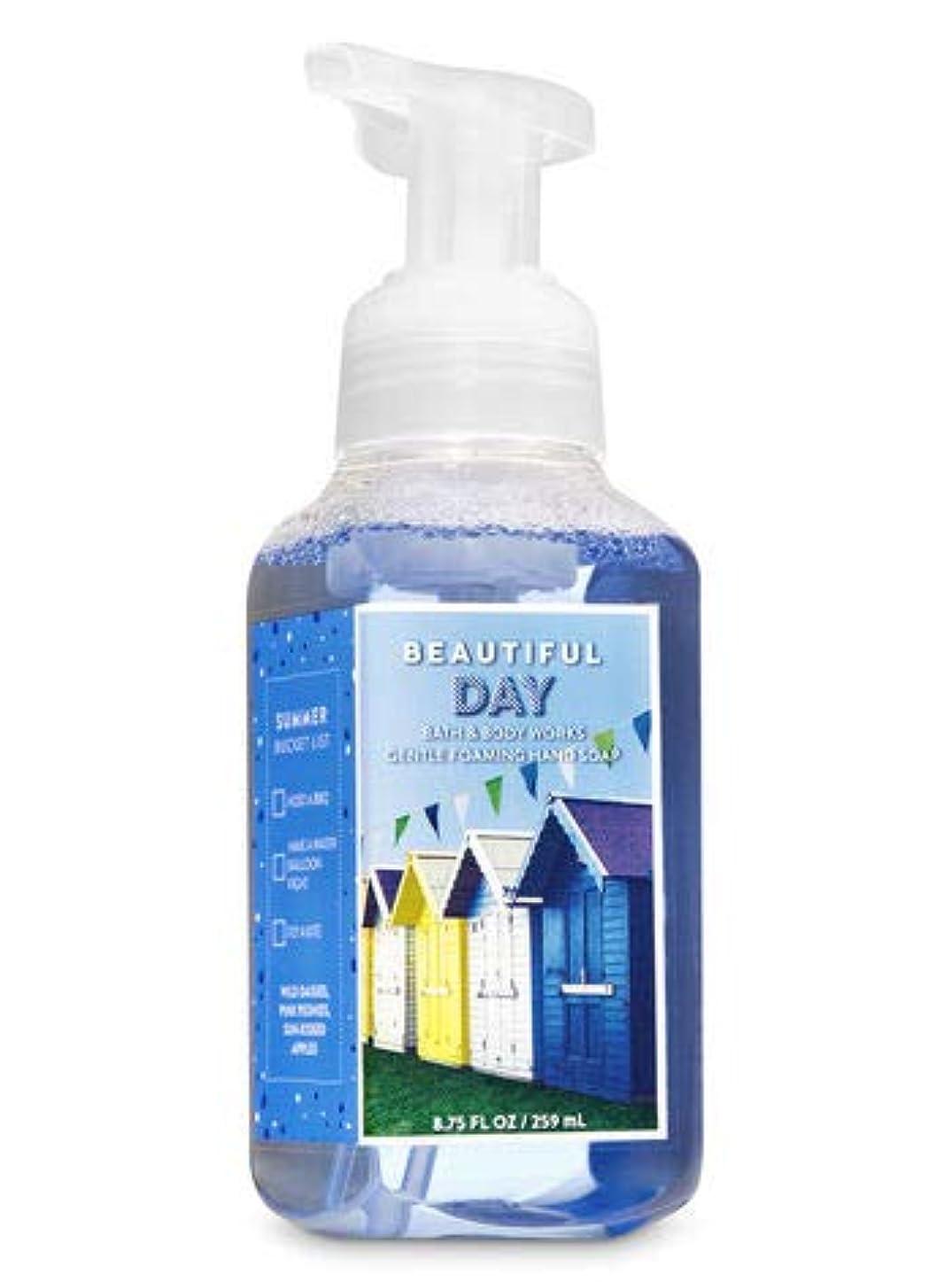 昼食非アクティブはさみバス&ボディワークス ビューティフルディ ジェントル フォーミング ハンドソープ Beautiful Day Gentle Foaming Hand Soap