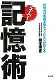 記憶力日本選手権チャンピオンが教えるスーパー記憶術(文庫)