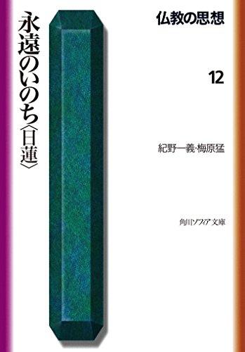 [画像:仏教の思想 12 永遠のいのち<日蓮> (角川ソフィア文庫)]