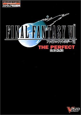 ファイナルファンタジーVIIザ・パーフェクト (Vジャンプブックス ゲームシリーズ)の詳細を見る