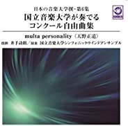 日本の音楽大学撰-第6集 国立音楽大学が奏でるコンクール自由曲集『multa personality』(WKCD-0123)