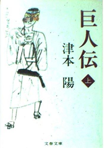 巨人伝〈上〉 (文春文庫)
