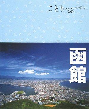 ことりっぷ 函館 (ことりっぷ国内版)の詳細を見る