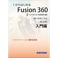 1からはじめるFusion360 想いを形にする3D CAD 入門編