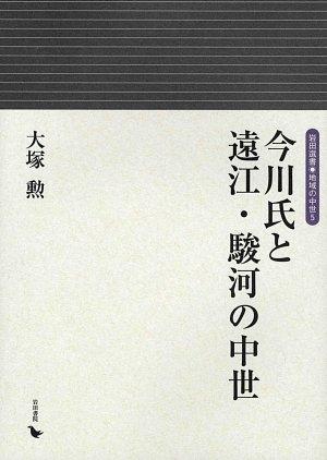 今川氏と遠江・駿河の中世 (岩田選書 地域の中世)