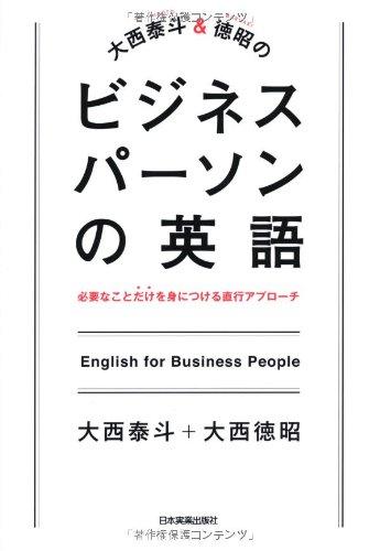 大西泰斗&徳昭のビジネスパーソンの英語