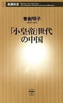 [青樹明子]の「小皇帝」世代の中国(新潮新書)
