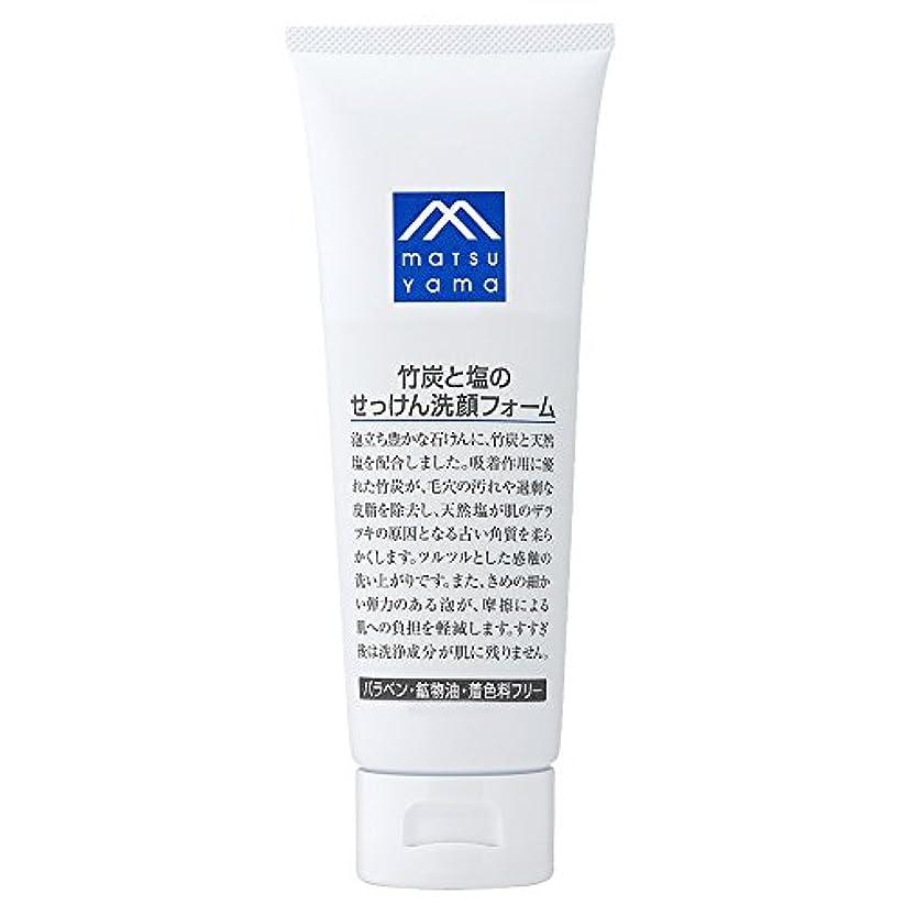稚魚マーク大理石M-mark 竹炭と塩のせっけん洗顔フォーム