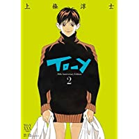 To-y 30th AnniversaryEdition (2) (小学館クリエイティブ単行本 (2))