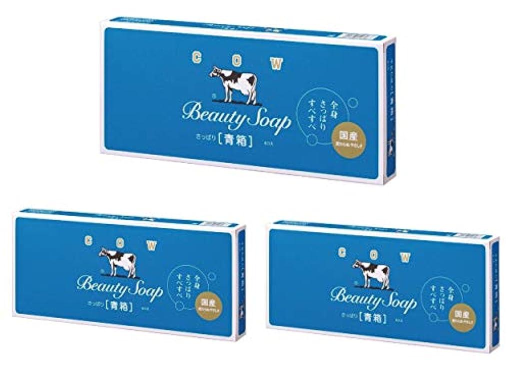 内陸鎮静剤裏切りカウブランド石鹸 青箱 85g 6個 3箱セット