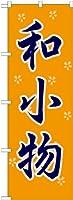 和小物 のぼり旗 GNB-809
