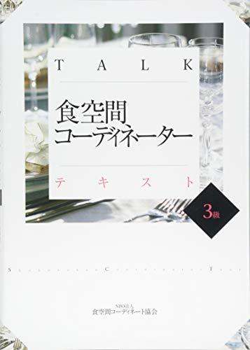 TALK食空間コーディネーターテキスト3級