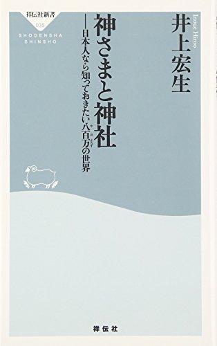 神さまと神社―日本人なら知っておきたい八百万の世界 (祥伝社新書 (035))の詳細を見る