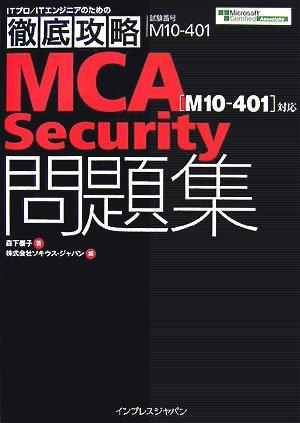 徹底攻略MCA Security 問題集[M10-401]対応 (ITプロ/ITエンジニアのための徹底攻略)の詳細を見る