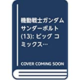 機動戦士ガンダム サンダーボルト (13) (ビッグ コミックス〔スペシャル〕)