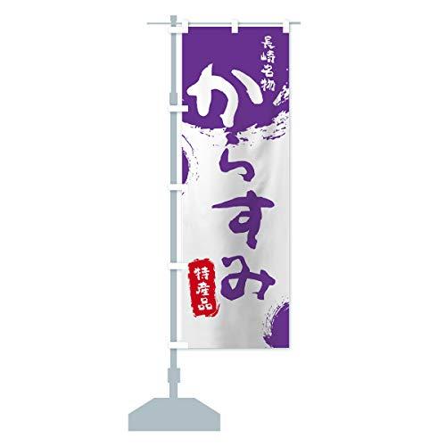 からすみ のぼり旗(レギュラー60x180cm 左チチ 標準)