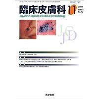 臨床皮膚科 2007年 11月号 [雑誌]