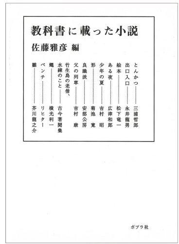 ([さ]5-1)教科書に載った小説 (ポプラ文庫 日本文学)の詳細を見る
