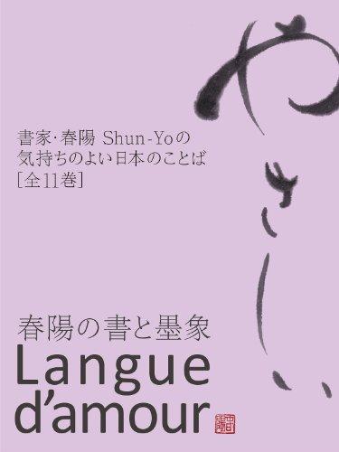 書家・春陽 Shun-Yo の 気持ちのよい日本のことば[全11巻]「やさしい」 気持ちのよい日本のことば シリーズ
