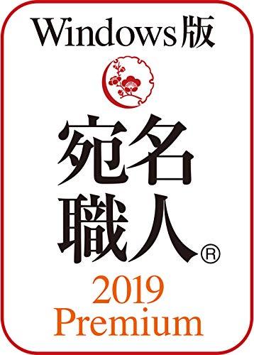宛名職人 2019 Premium ダウンロード版(最新)|win対応|ダウンロード版