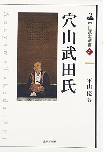 穴山武田氏 (中世武士選書)の詳細を見る