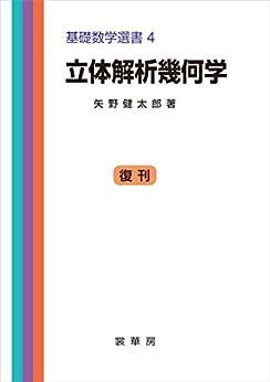 [矢野 健太郎]の立体解析幾何学 基礎数学選書 4