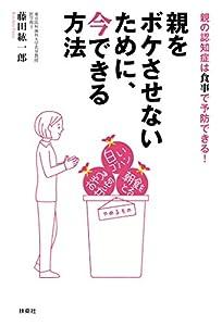 親をボケさせないために、今できる方法 (扶桑社BOOKS)