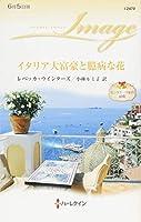 イタリア大富豪と臆病な花 (ハーレクイン・イマージュ)