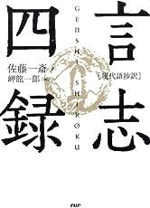 [現代語抄訳]言志四録