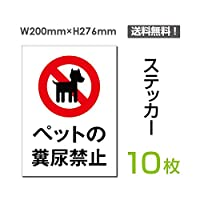 「ペットの糞尿禁止」【ステッカー シール】タテ・大 200×276mm (sticker-053-10) (10枚組)