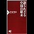 語られざる中国の結末 (PHP新書)