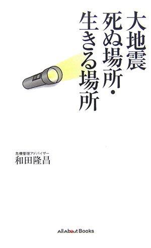 大地震 死ぬ場所 生きる場所 all about books カーリル