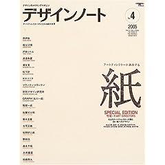デザインノート―デザインのメイキングマガジン (No.4) (Seibundo mook)
