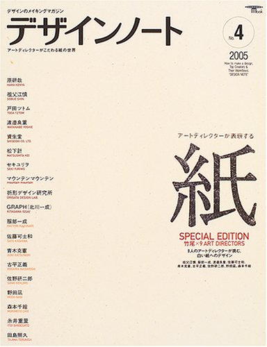 デザインノート―デザインのメイキングマガジン (No.4) (Seibundo mook)の詳細を見る