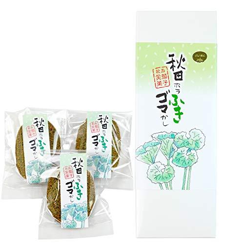 銘菓 秋田ホラふきゴマかし 高級ごま煎餅 1箱8枚入 (金)