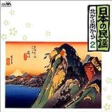 日本の民謡 北から南から(2)