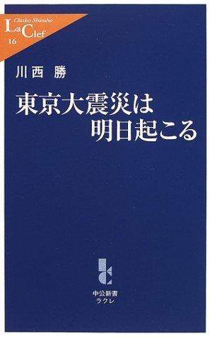 東京大震災は明日起こる (中公新書ラクレ)の詳細を見る