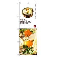 アッパレ のぼり 味自慢 鍋焼きうどん 長持ち四方三巻縫製 4色 2サイズ有 (白,レギュラー)