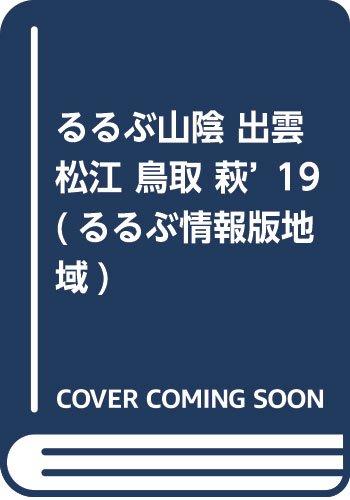 るるぶ山陰 出雲 松江 鳥取 萩'19 (るるぶ情報版地域)
