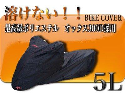 溶けないバイクカバー【5L】撥水防水加工 厚手 耐熱 ビック...