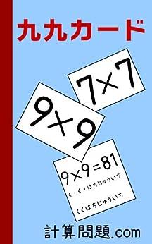 [計算問題.com]の九九カード