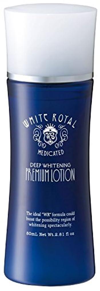 副産物望ましい機関ホワイトロワイヤル 極濃美白プレミアムローション 80mL