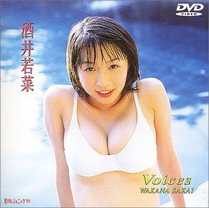 日テレジェニック'99 酒井若菜 Voices [DVD]...
