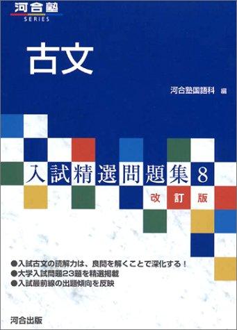 古文 (河合塾SERIES―入試精選問題集)の詳細を見る
