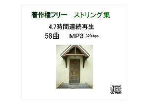 【連続再生CD 4.7時間】癒しのストリングスBGM 中北利男 高音質MP3集【著作権フリー】