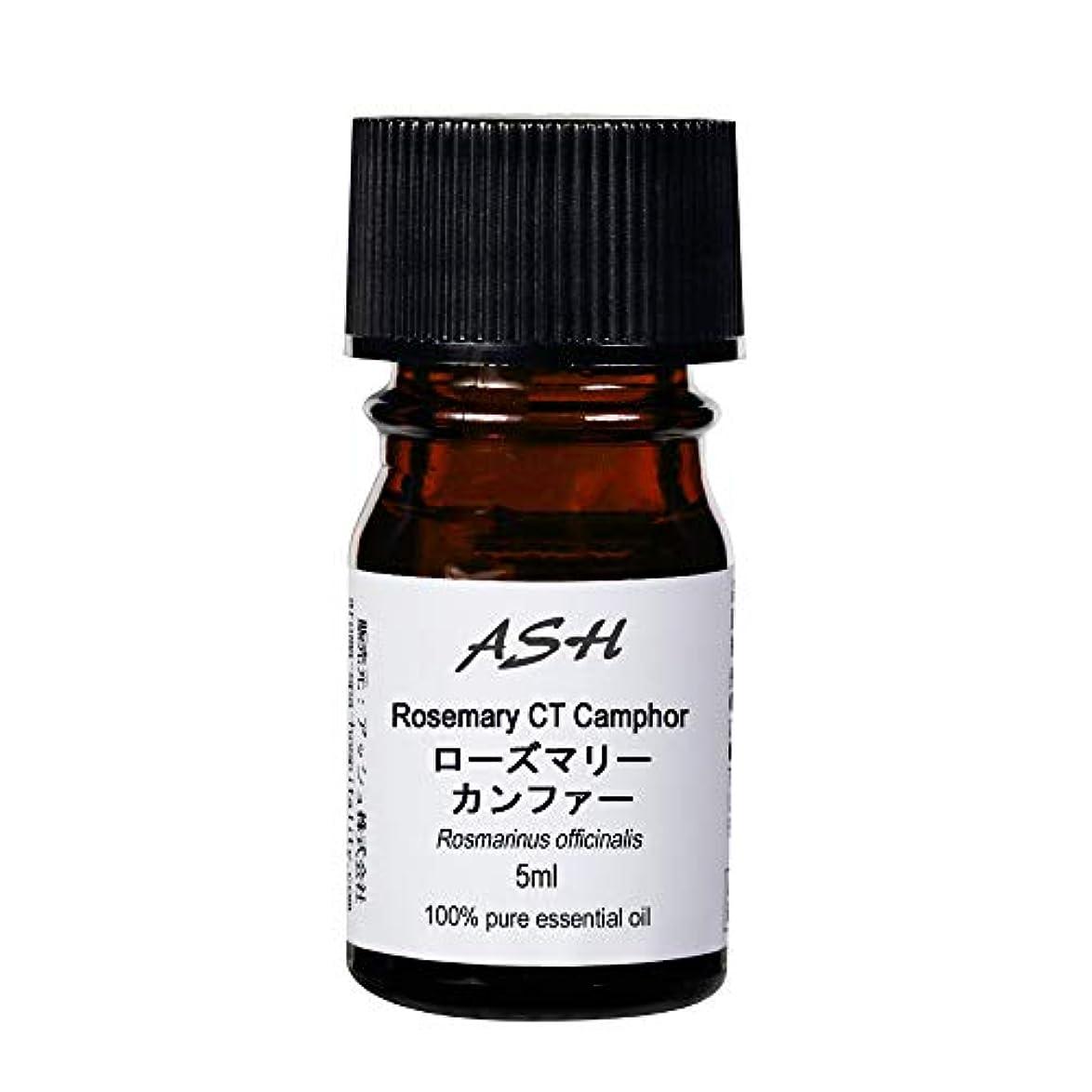 恥ずかしいマイクマイクASH ローズマリー (CT カンファー) エッセンシャルオイル 5ml AEAJ表示基準適合認定精油