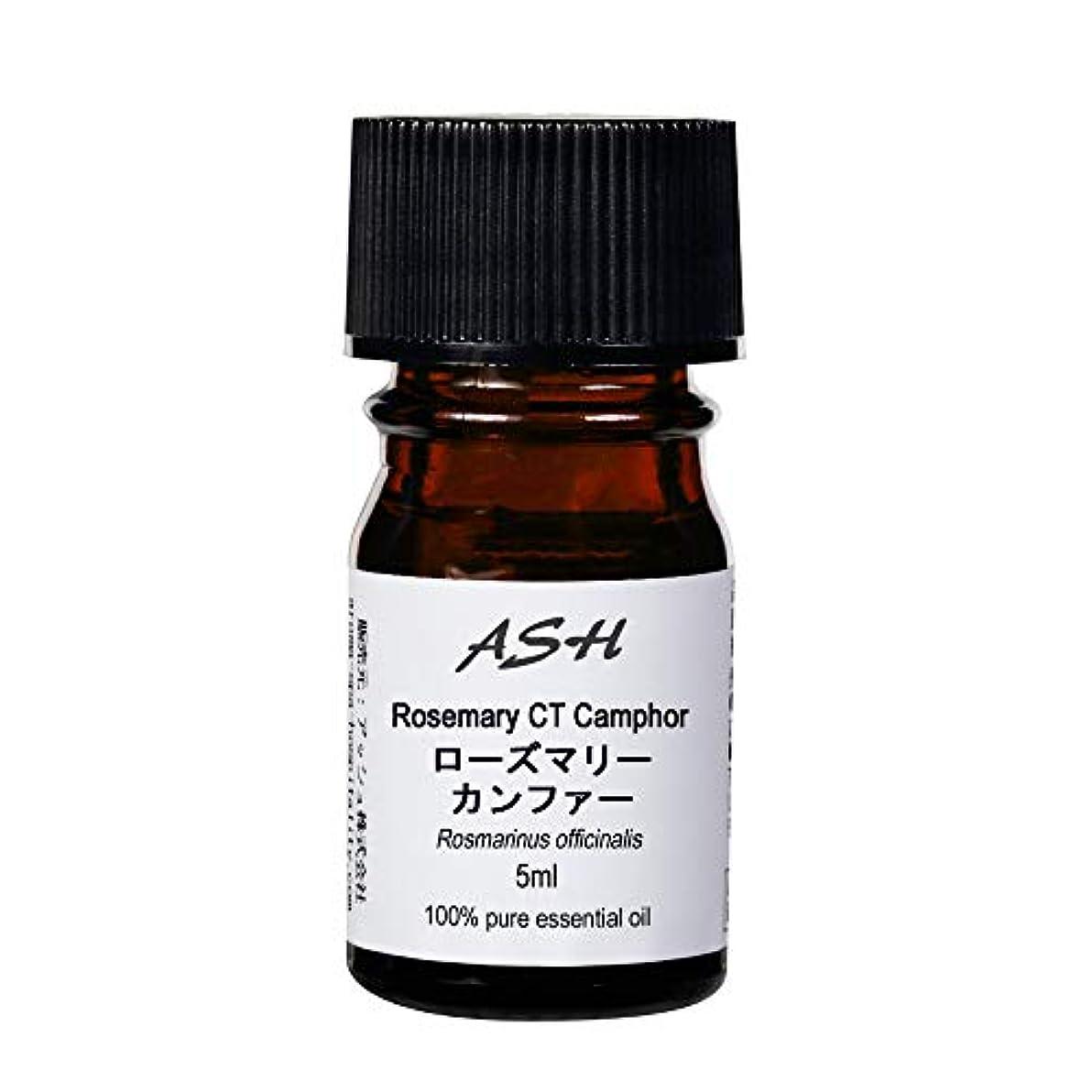 フクロウ分析するフォーマットASH ローズマリー (CT カンファー) エッセンシャルオイル 5ml AEAJ表示基準適合認定精油